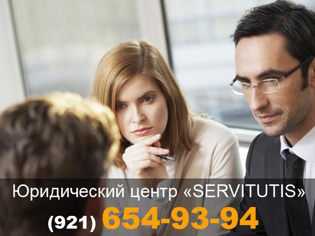 Юридические консультации, услуги и помощь Гатчина и Гатчинский район