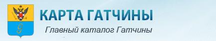 Карта Гатчины и Гатчинского района - организации города
