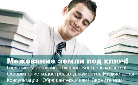 Межевание участка г.Гатчина и Гатчинский район