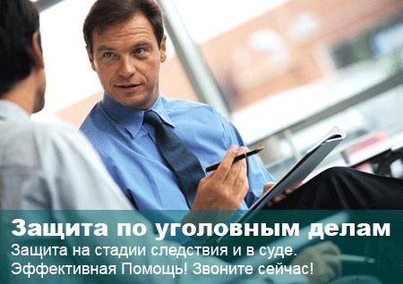 Адвокат по уголовным делам телефоны