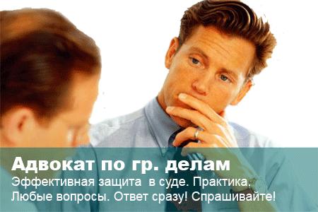 Адвокат по гражданским делам телефоны