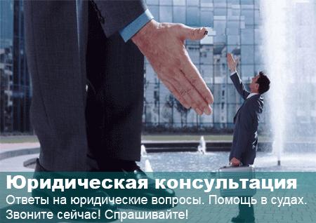Юридическая консультация по любым вопросам в Гатчине и Гатчинском районе