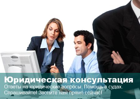 адреса консультаций по жилищным вопросам