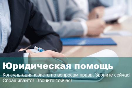 юридическая помощь в Гатчине и Гатчинском районе Ленинградской области