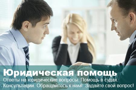 юридическая консультация в области семейного права