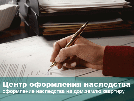 Центр оформления наследства в Гатчине и Гатчинском районе Ленинградской области: консультации, сбор документов, ведение дел в суде