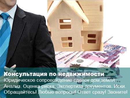 сделки с недвижимостью юрист - фото 5